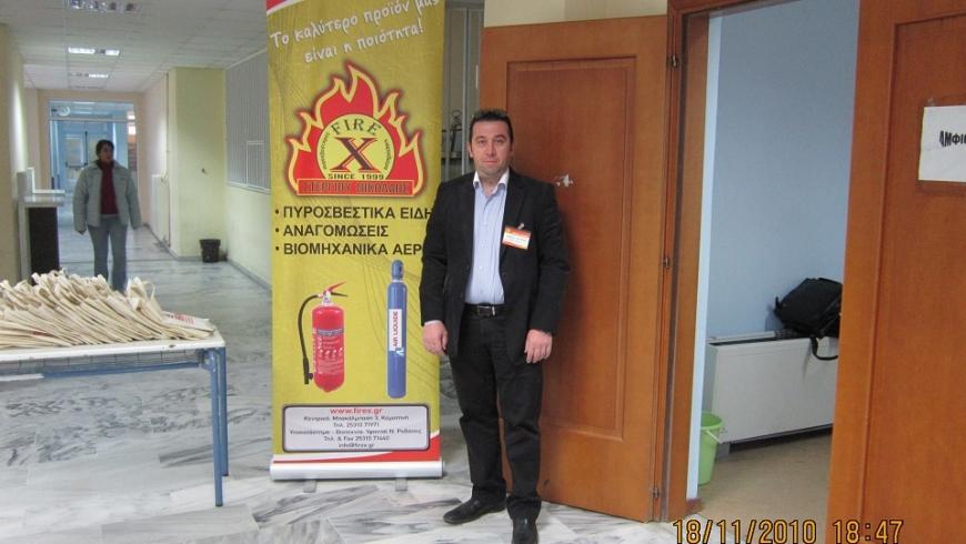 Ημερίδα πρόληψης και καταστολής πυρκαγιάς σε σχολικές μονάδες